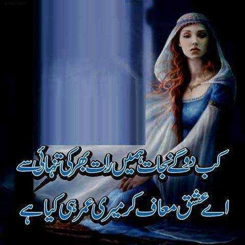 Urdu Shayari Wallpapers Urdu sad poetry Designing sad poetry in urdu ...