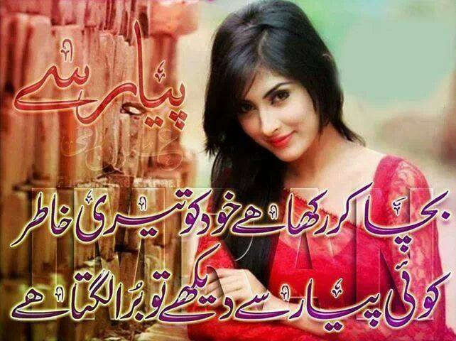 Sad Urdu Shayari Wallpapers Urdu Sad Poetry Designing Sad Poetry In