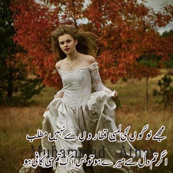 Sad Urdu Poetry Wallpapers For Facebook Urdu Sad Poetry Urdu Shayari